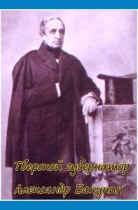 Губернатор А.Бакунин