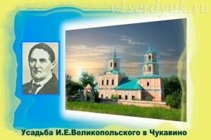 Имение Чукавино помещика Ивана Великопольского
