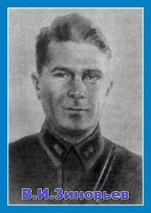 Герой Советского Союза Василий Зиновьев