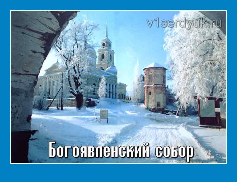 Каменный Богоявленский собор