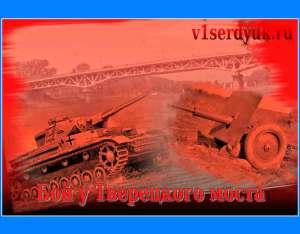 Оборона Тверецкого моста