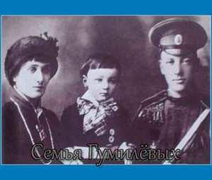 Семейство Гумилёвых