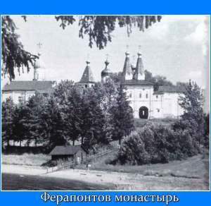 Общий вид на Ферапонтов монастырь