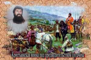 Крестьянская война под руководством Пугачёва