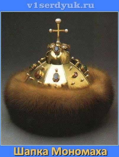 Венец царских особ