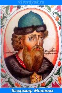 Киевский князь Владимир Мономах
