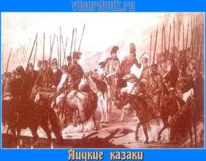 Уральские казаки