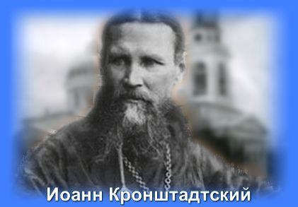 Батюшка Иоанн Кронштадтский