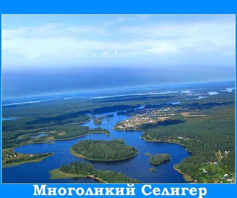 Озеро Селигер—дар Валдая
