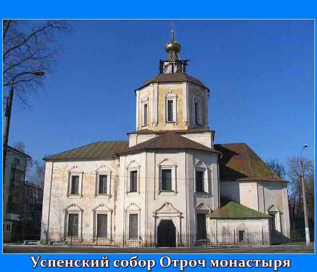 Успенская церковь в Твери