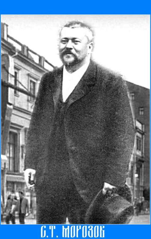 Русский промышленник Савва Морозов