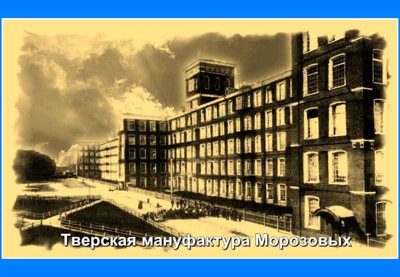 Хлопчатобумажная фабрика Морозовых