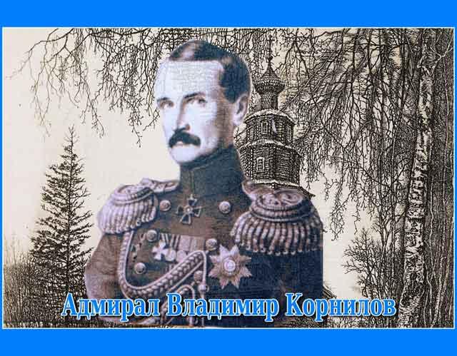 Наш_земляк_В.А.Корнилов