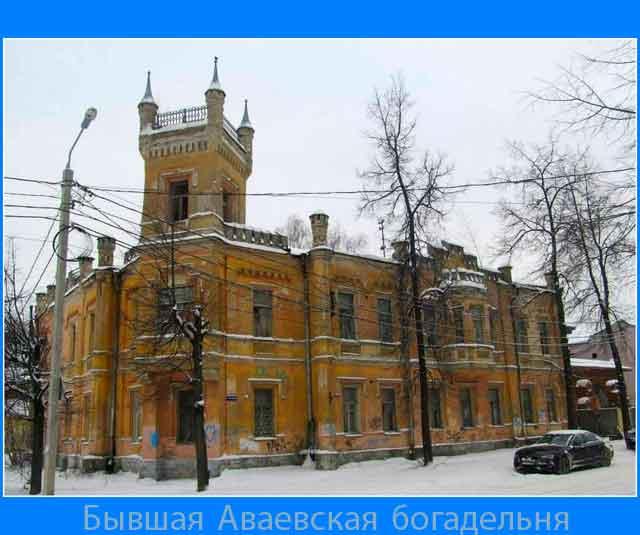Здание_Аваевской_богадельни