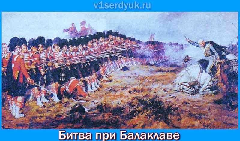 Боевые_действия_при_Балаклаве