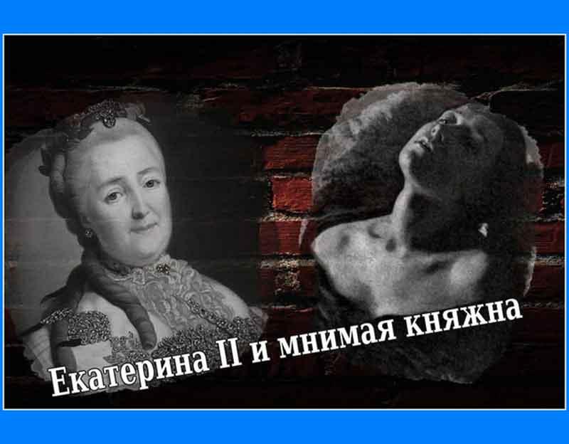 Императрица_Екатерина 2_и_мнимая_дочь_Елизаветы
