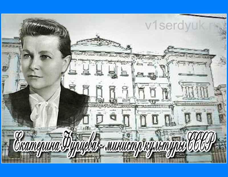 Екатерина_Фурцева