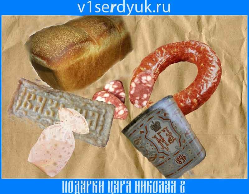 """""""Царский""""_подарок_народу"""
