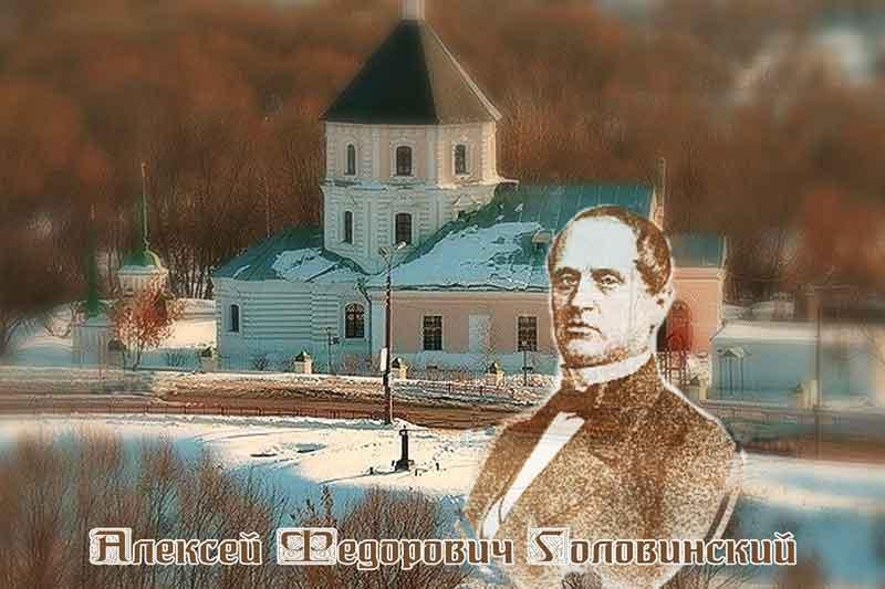 Градоначальник_Твери_А.Головинский