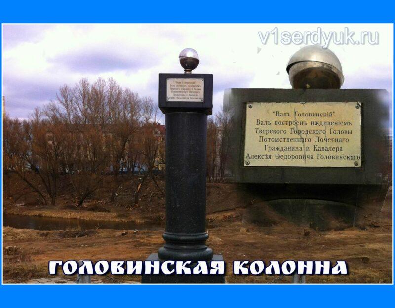 Памятник-в_честь_Головинского