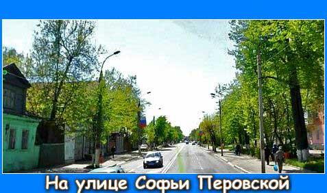 Улица_Софьи_Перовской_в_Твери