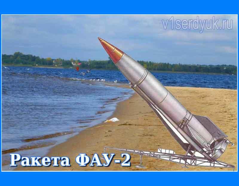 Ракета_ФАУ-2