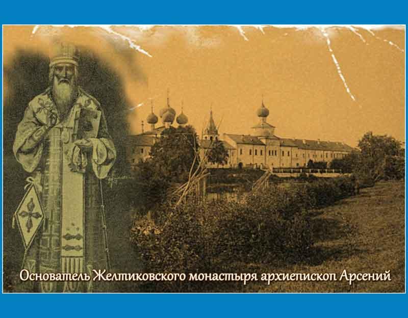 Основатель_монастыря_святой_Арсений