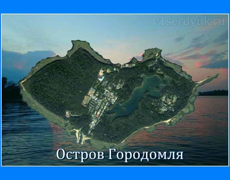 Остров_Городомля