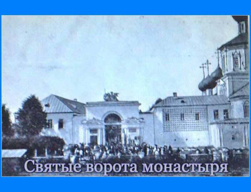 Святые ворота Желтиковской обители