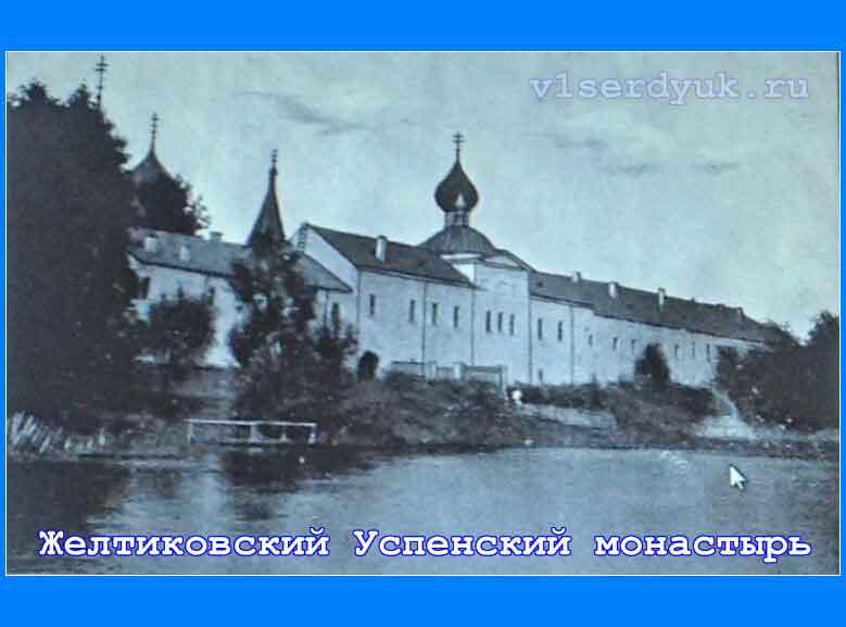 Желтиков_монастырь