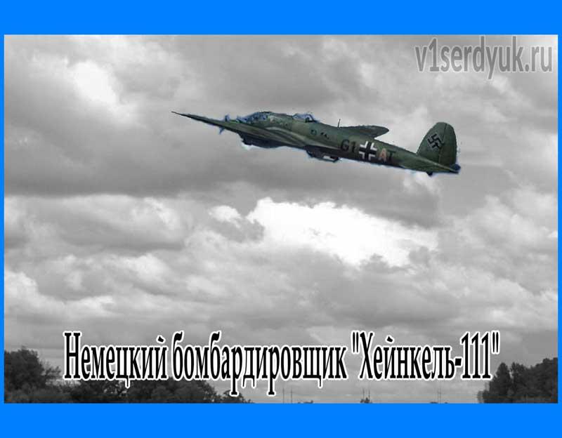 """Немецкий_самолет_""""Хейнкель-111"""""""