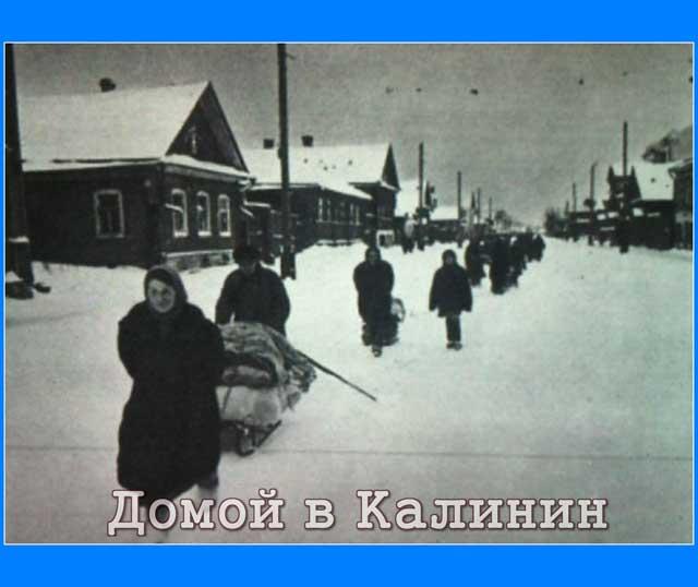 Возвращение_в_Калинин