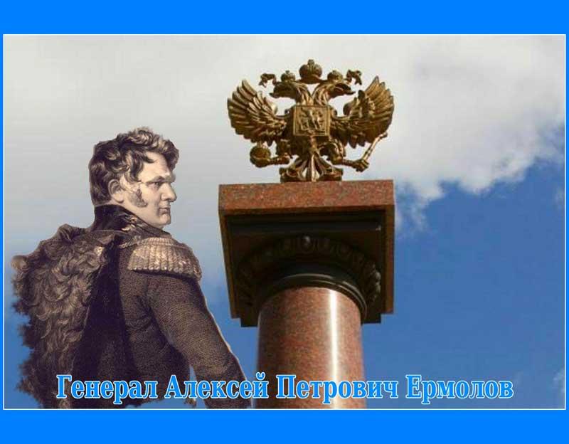 Знаменитый_российский_генерал-Ермолов