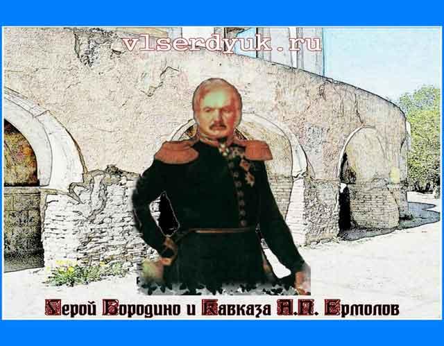 Начальник _Главного_штаба_российской_армии_генерал_Ермолов