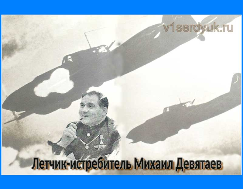 Летчик-истребитель_Михаил_Девятаев