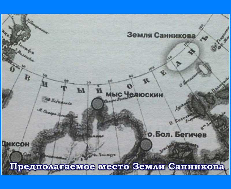 Ненайденная_Земля_Санникова.