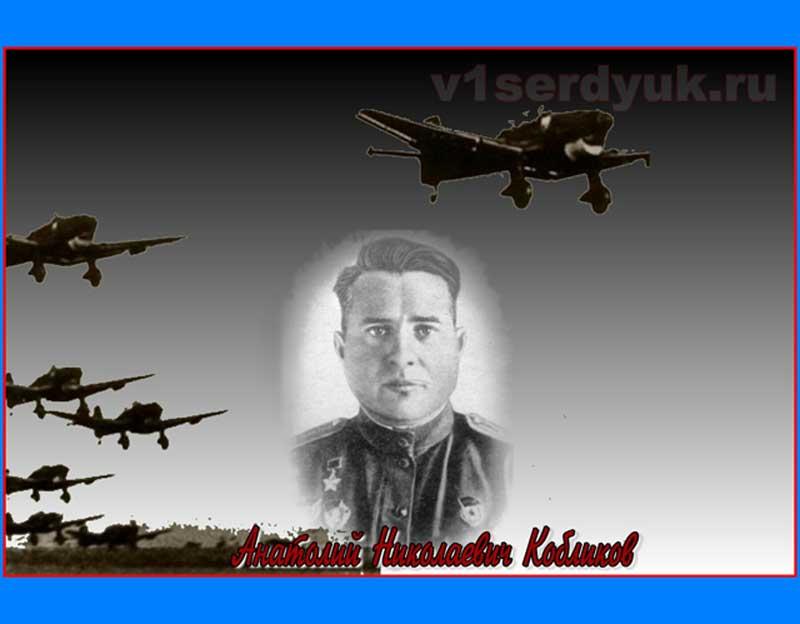 Герой Советского Союза Анатолий Кобликов