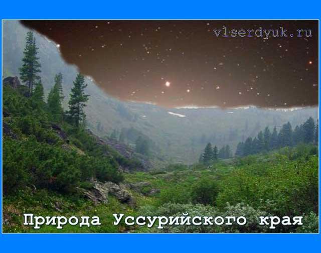 Красоты_Уссурийского_края