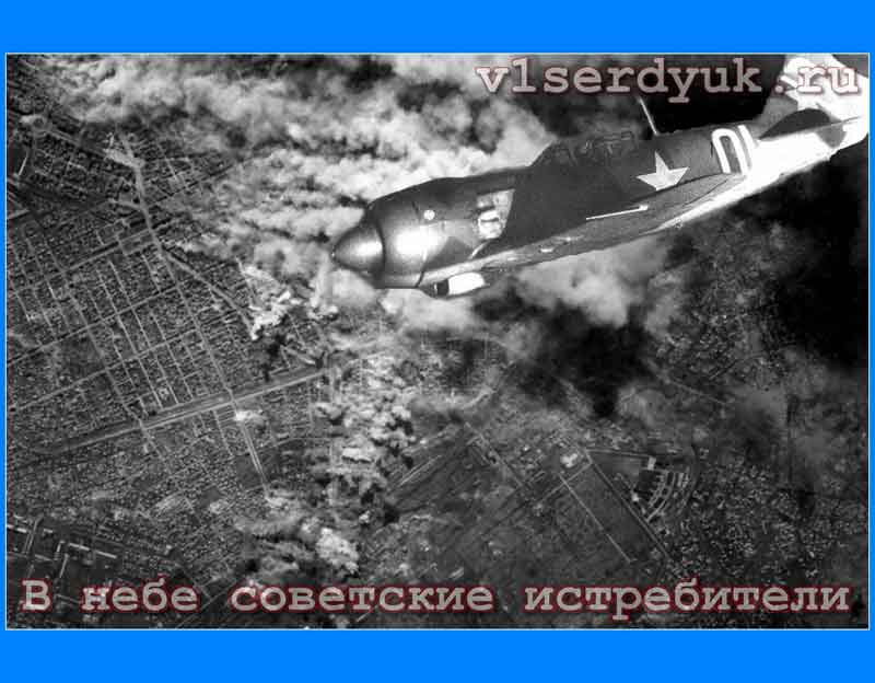 Советские_истребители_за_работой