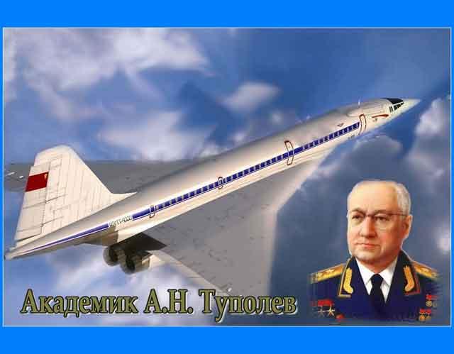 Главный_конструктор_самолетов_А.Н._Туполев