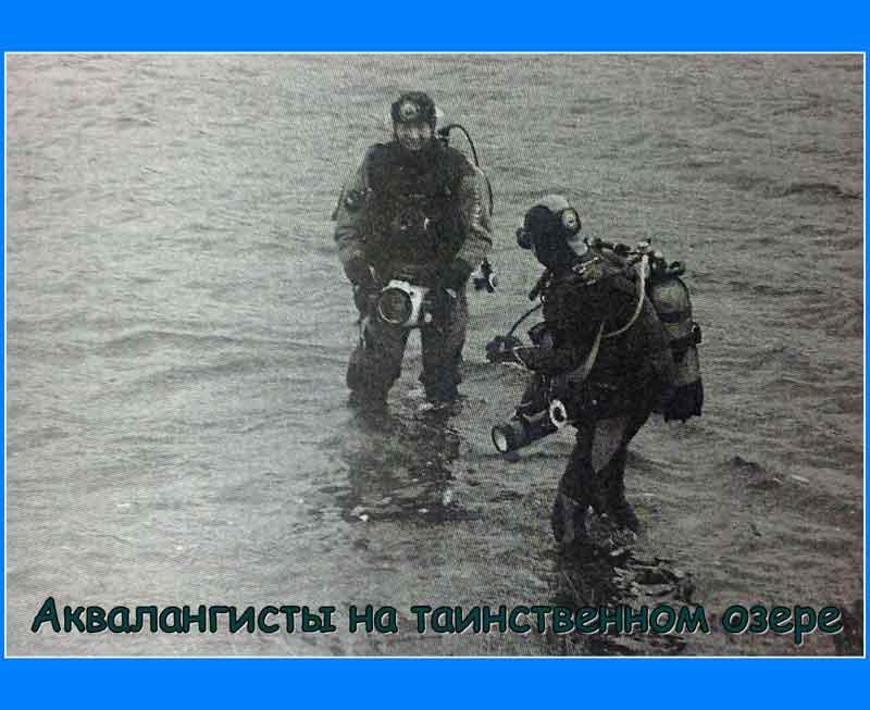 Исследователи_дна_загадочного_озера