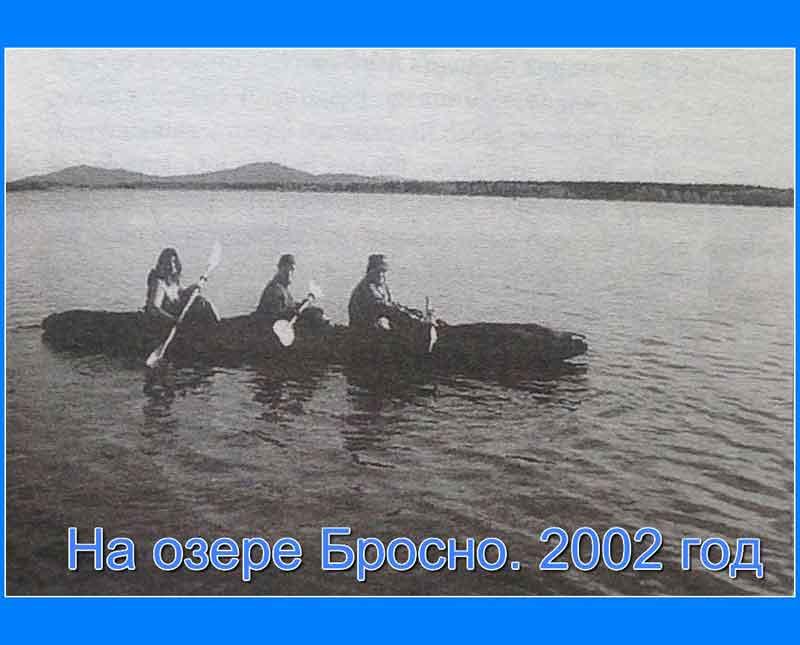 Ученые_на_озере_Бросно