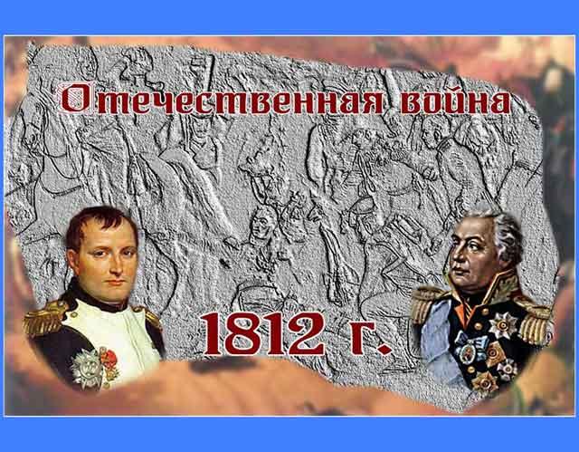 Отечественная_война_1812_года