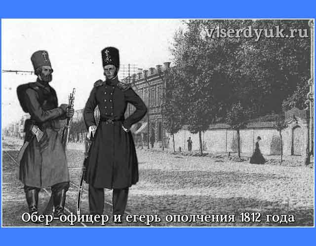 Воины_русского_ополчения_1812_года