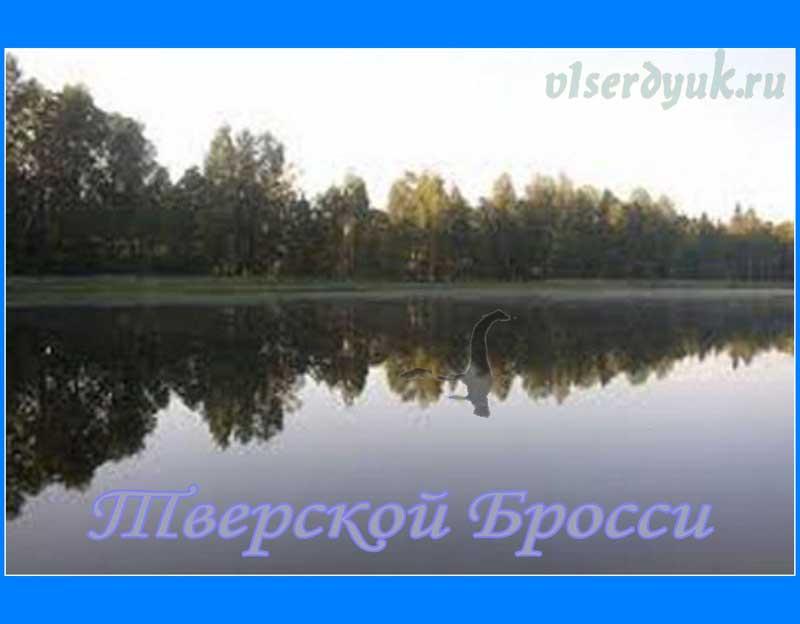 Таинственный_ящер_озера_Бросно