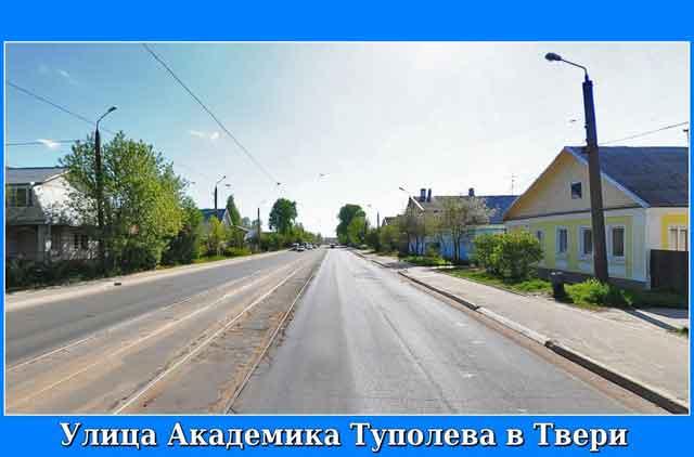 Улица имени нашего земляка Туполева