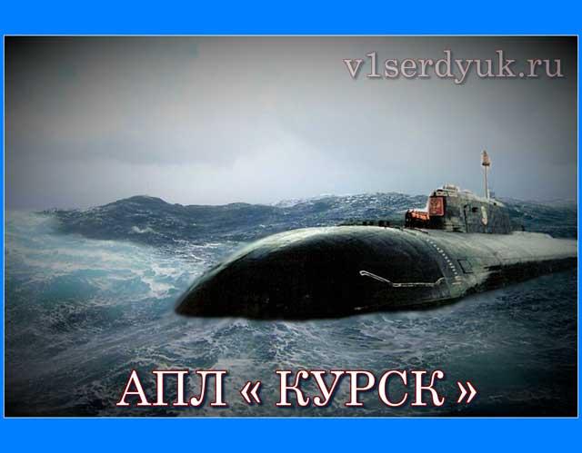 Атомная_подводная_лодка_«Курск»