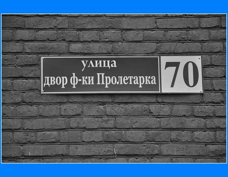 """Двор_""""Пролетарки""""_№70"""