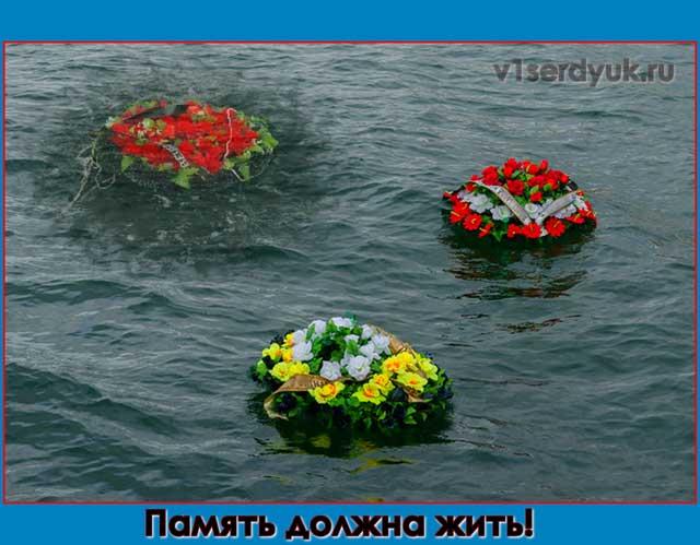 Памяти_героев-подводников