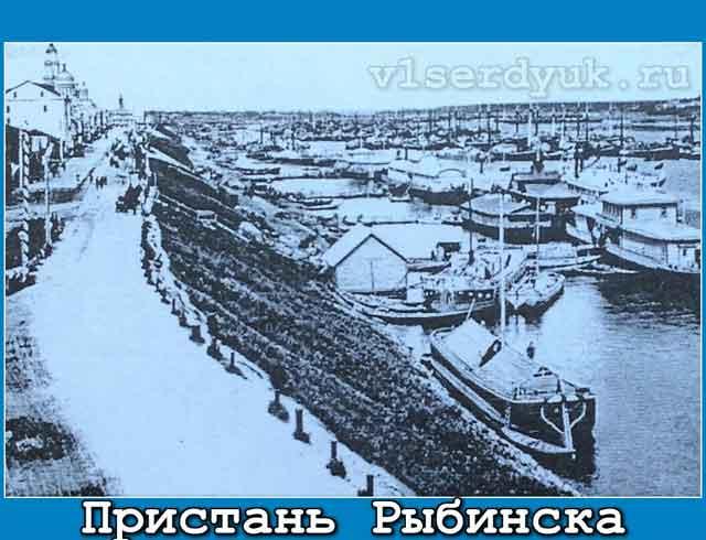 Пристань_города_Рыбинск